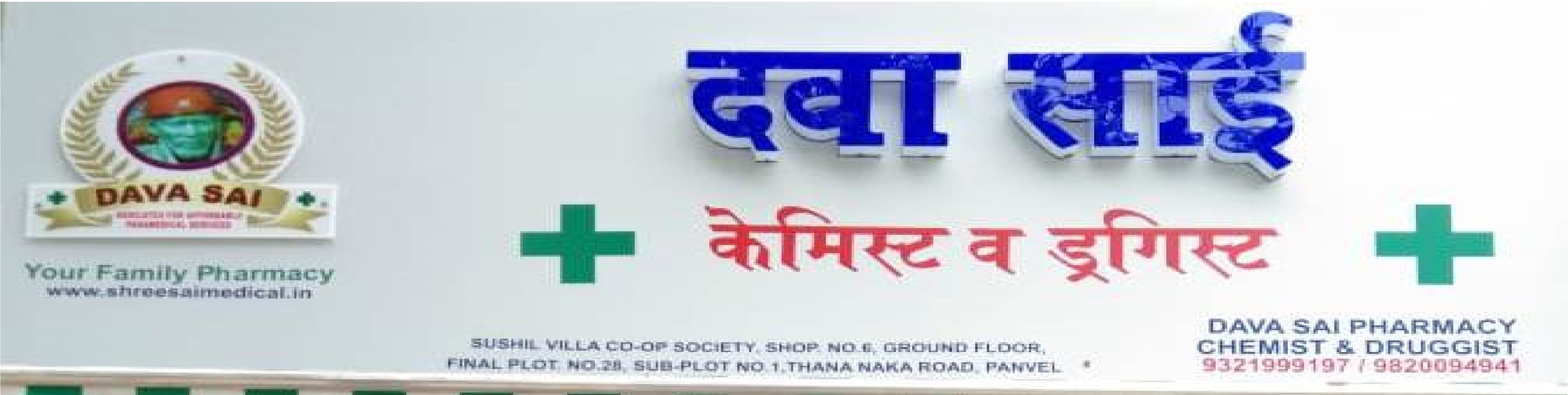 list ayurvedic medical shops in mumbai